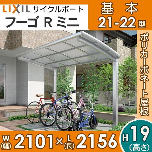 サイクルポート リクシル LIXIL 【フーゴRミニ 基本 21-22型 標準柱(H19)】ポリカーボネート屋根材使用 自転車置場 バイク置き場
