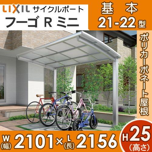 サイクルポート リクシル LIXIL 【フーゴRミニ 基本 21-22型 ロング柱(H25)】ポリカーボネート屋根材使用 自転車置場 バイク置き場