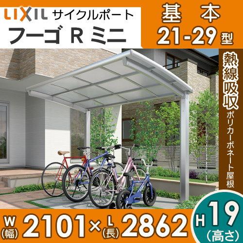 サイクルポート リクシル LIXIL 【フーゴRミニ 基本 21-29型 標準柱(H19)】熱線吸収ポリカーボネート屋根材使用 自転車置場 バイク置き場