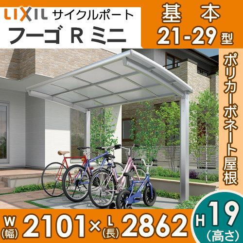 サイクルポート リクシル LIXIL 【フーゴRミニ 基本 21-29型 標準柱(H19)】ポリカーボネート屋根材使用 自転車置場 バイク置き場