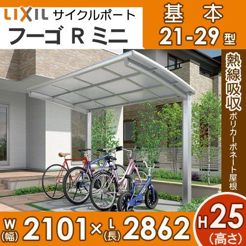 サイクルポート リクシル LIXIL 【フーゴRミニ 基本 21-29型 ロング柱(H25)】熱線吸収ポリカーボネート屋根材使用 自転車置場 バイク置き場
