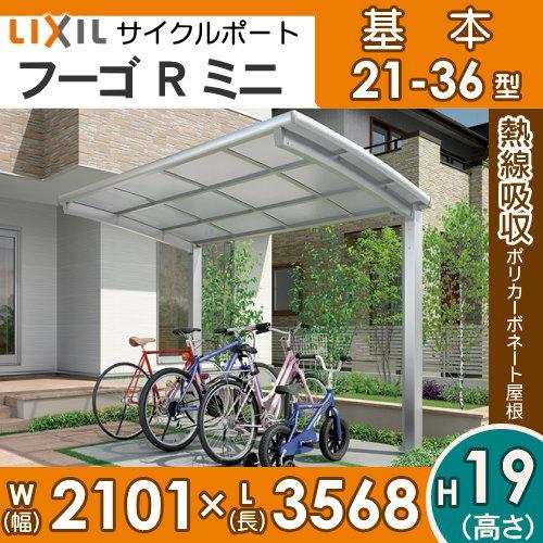 サイクルポート リクシル LIXIL 【フーゴRミニ 基本 21-36型 標準柱(H19)】熱線吸収ポリカーボネート屋根材使用 自転車置場 バイク置き場