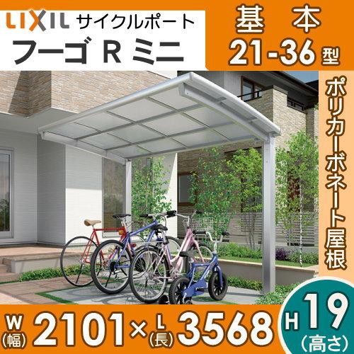 サイクルポート リクシル LIXIL 【フーゴRミニ 基本 21-36型 標準柱(H19)】ポリカーボネート屋根材使用 自転車置場 バイク置き場