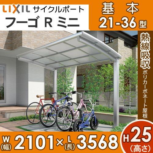 サイクルポート リクシル LIXIL 【フーゴRミニ 基本 21-36型 ロング柱(H25)】熱線吸収ポリカーボネート屋根材使用 自転車置場 バイク置き場