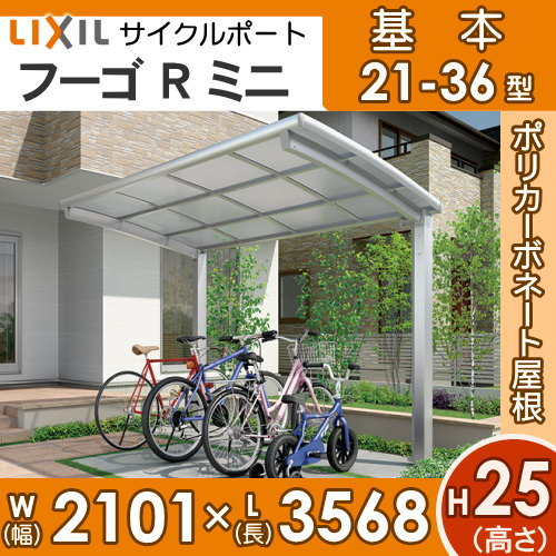 サイクルポート リクシル LIXIL 【フーゴRミニ 基本 21-36型 ロング柱(H25)】ポリカーボネート屋根材使用 自転車 置場 バイク置き場