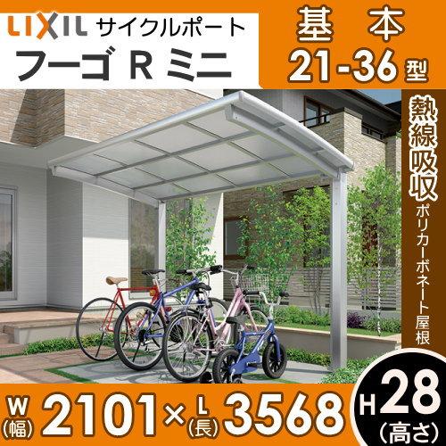サイクルポート リクシル LIXIL 【フーゴRミニ 基本 21-36型 H28柱】熱線吸収ポリカーボネート屋根材使用 自転車置場 バイク置き場