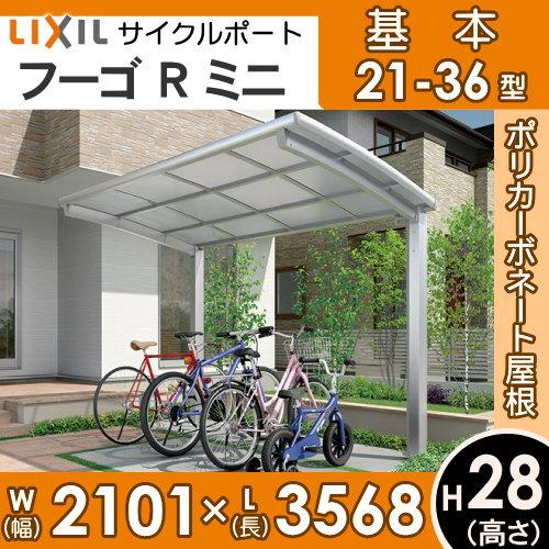 サイクルポート リクシル LIXIL 【フーゴRミニ 基本 21-36型 H28柱】ポリカーボネート屋根材使用 自転車置場 バイク置き場