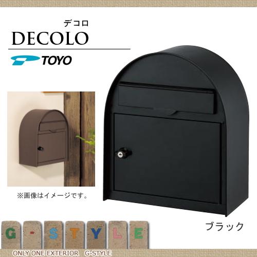 ■TOYO 東洋工業 トーヨー 【デコロ ブラック】 ※オシャレ おしゃれ お洒落 デザインポスト 庭まわり