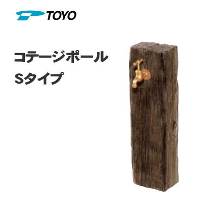 水栓柱 立水栓 TOYO 東洋 【コテージポール  S】TOYO水栓柱シリーズ ガーデニング 庭まわり 水廻りウォーターアイテム 蛇口