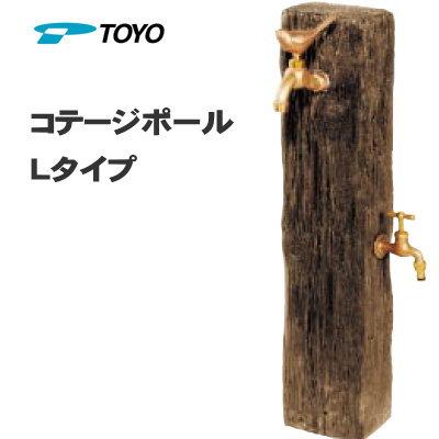 水栓柱 立水栓 TOYO 東洋 【コテージポール  L】TOYO水栓柱シリーズ ガーデニング 庭まわり 水廻りウォーターアイテム 蛇口