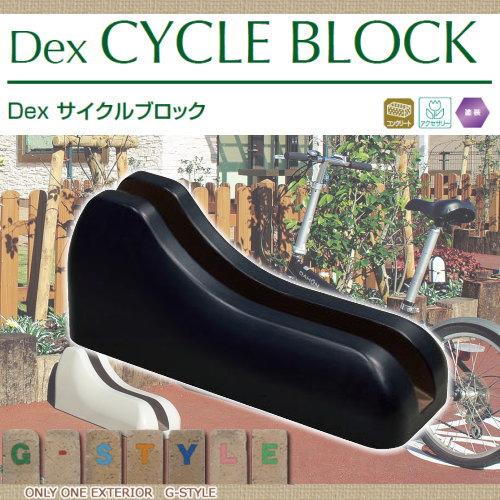 サイクルブロック コンクリート TOYO Dexサイクルブロック【(駐輪用) グラッシュ】 サイクルスタンド 自転車 駐車場 駐輪場 輪止め TOYO工業