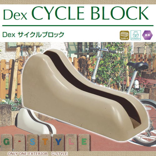 サイクルブロック コンクリート TOYO Dexサイクルブロック【(駐輪用) サンド】 サイクルスタンド 自転車 駐車場 駐輪場 輪止め TOYO工業