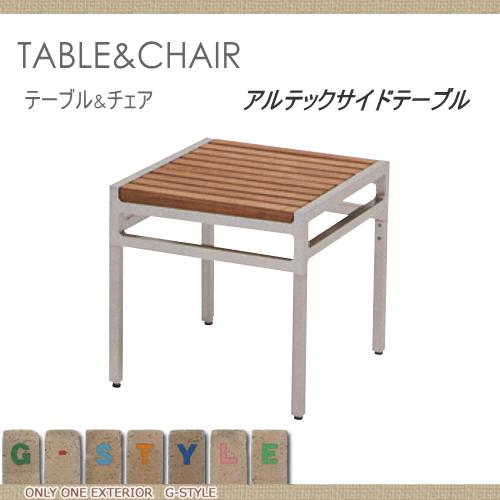 ガーデンファニチャー ユニソン ガーデン【アルテックサイドテーブル】 UNISON ガーデン 椅子 カフェテラス 送料無料