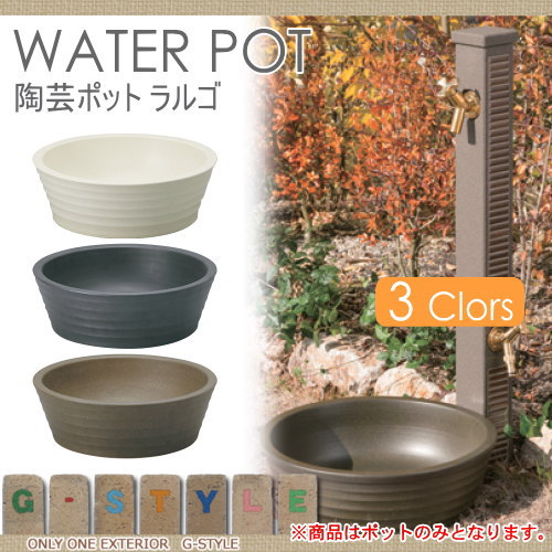 ガーデンパン 排水 和風 ユニソン 【陶芸ポット ラルゴ】 水鉢 庭まわり 水廻り ウォーターアイテム