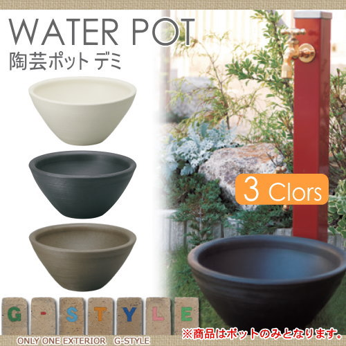 ガーデンパン 排水 和風 ユニソン 【陶芸ポット デミ】 水鉢 庭まわり 水廻り ウォーターアイテム