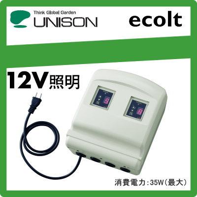ユニソン(unison)エクステリア 屋外 照明 ライト 12V照明 オプション 【エコルトトランス 多機能35 エコルトトランスボックス35 1個明暗センサ(タイマー付) 2個のセット EB1170600】