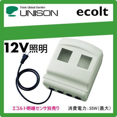 ユニソン(unison)エクステリア 屋外 照明 ライト 12V照明 オプション 【エコルトトランス ボックス35 エコルト明暗センサ別売り EA1170200】