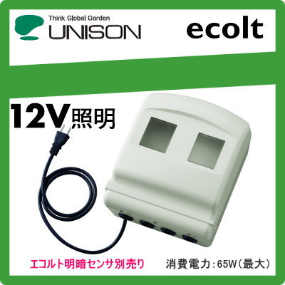 ユニソン(unison)エクステリア 屋外 照明 ライト 12V照明 オプション 【エコルトトランス ボックス65 エコルト明暗センサ別売り EA1170700】