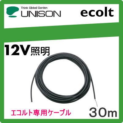 ユニソン(unison)エクステリア 屋外 照明 ライト 12V照明 オプション 【エコルトケーブルN 全長 30m EA1170500】