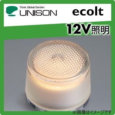 ユニソン(unison)エクステリア 屋外 照明 ライト 【12V照明】 【エコルトブロックライト EA0200372】 エコルトグランドライト アプローチライト 電球色