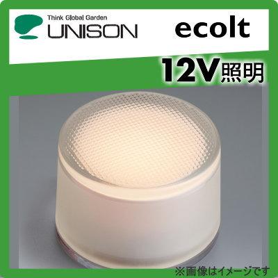 ユニソン(unison)エクステリア 屋外 照明 ライト 【12V照明】 【エコルトブロックライト EA0200472】 エコルトグランドライト アプローチライト 電球色