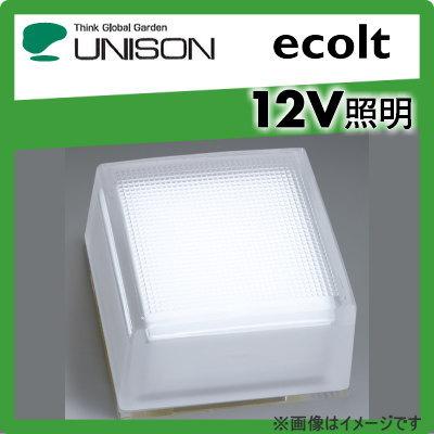 ユニソン(unison)エクステリア 屋外 照明 ライト 【12V照明】 【エコルトブロックライト EA0200571】 エコルトグランドライト アプローチライト 白色