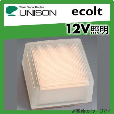 ユニソン(unison)エクステリア 屋外 照明 ライト 【12V照明】 【エコルトブロックライト EA0200572】 エコルトグランドライト アプローチライト 電球色