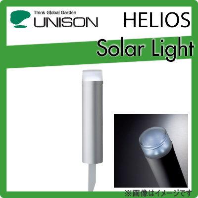 ユニソン(unison)エクステリア 屋外 照明 ライト 【HELIOS ソーラーライト ヘリオスポールライト LEDグラス φ90 白色】 太陽光を利用して発電する環境にやさしいポールライト