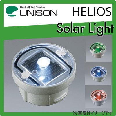 ユニソン(unison)エクステリア 屋外 照明 ライト 【HELIOS ソーラーライト ヘリオスグランドライト LEDマーカー R60】 蓄えた太陽光エネルギーで、夜の景観を鮮やかに演出