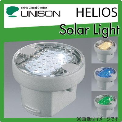 ユニソン(unison)エクステリア 屋外 照明 ライト 【HELIOS ソーラーライト ヘリオスグランドライト LEDマーカー R85】 蓄えた太陽光エネルギーで、夜の景観を鮮やかに演出