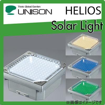 ユニソン(unison)エクステリア 屋外 照明 ライト 【HELIOS ソーラーライト ヘリオスグランドライト LEDタイル IL-S150N】 蓄えた太陽光エネルギーで、夜の景観を鮮やかに演出