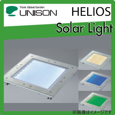 ユニソン(unison)エクステリア 屋外 照明 ライト 【HELIOS ソーラーライト ヘリオスグランドライト LEDタイル TI-S300】 蓄えた太陽光エネルギーで、夜の景観を鮮やかに演出 受注後生産品