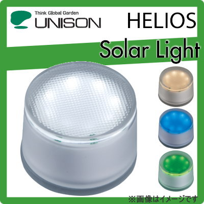ユニソン(unison)エクステリア 屋外 照明 ライト 【HELIOS ソーラーライト ヘリオスグランドライト LEDグラス φ90】 蓄えた太陽光エネルギーで、夜の景観を鮮やかに演出