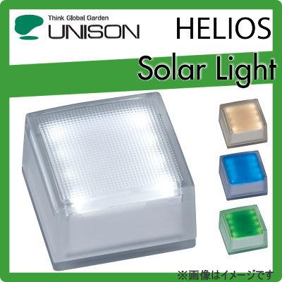 ユニソン(unison)エクステリア 屋外 照明 ライト 【HELIOS ソーラーライト ヘリオスグランドライト LEDグラス 100角】 蓄えた太陽光エネルギーで、夜の景観を鮮やかに演出