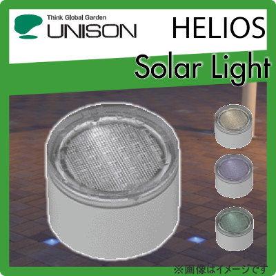 ユニソン(unison)エクステリア 屋外 照明 ライト 【HELIOS ソーラーライト ヘリオスグランドライト LEDブロック φ85】 蓄えた太陽光エネルギーで、夜の景観を鮮やかに演出