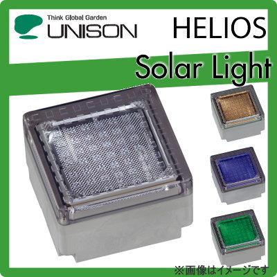 ユニソン(unison)エクステリア 屋外 照明 ライト 【HELIOS ソーラーライト ヘリオスグランドライト LEDブロック 100角】 蓄えた太陽光エネルギーで、夜の景観を鮮やかに演出