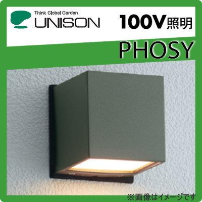 ユニソン(unison)エクステリア 屋外 照明 ライト 【PHOSY ポージィウォールライト UA0102122 アイビーグレー】 表札灯 門柱灯