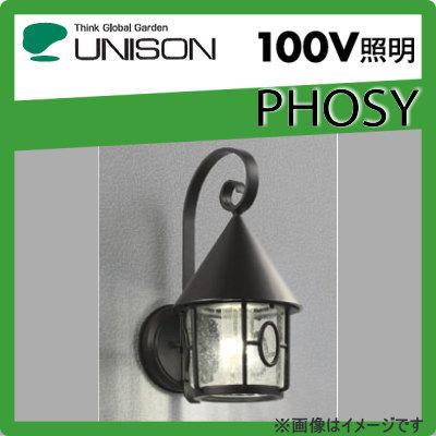 ユニソン(unison)エクステリア 屋外 照明 ライト 【PHOSY ポージィ UNOG254432LC】 ポージィウォールライト ブラック 別売りセンサー対応【ポーチライト】