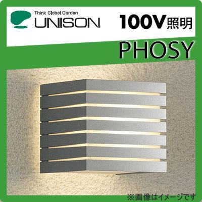ユニソン(unison)エクステリア 屋外 照明 ライト 【PHOSY ポージィ UNDWP-38379Y】 ポージィ キューブライト シルバー【ポーチライト】