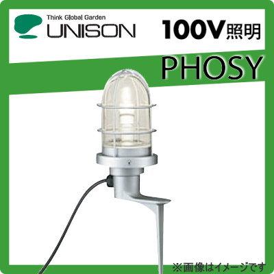 ユニソン(unison)エクステリア 屋外 照明 ライト 【PHOSY ポージィ ガーデンライト UNOG043392LD】 ポージィポールライト シルバー