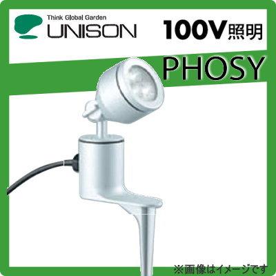 ユニソン(unison)エクステリア 屋外 照明 ライト 【PHOSY ポージィ スポットライト UNOG254013】 ポージィスポットライト ピンタイプ 白色