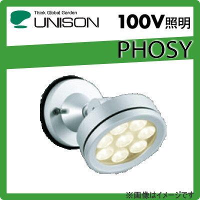 ユニソン(unison) SPエクステリア 屋外 照明 ライト 【PHOSY ポージィ スポットライト UNOG254062】 ポージィスポットライト 壁,天井取付型 電球色