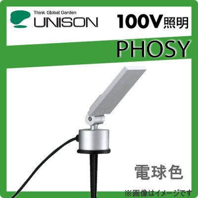 ユニソン(unison)エクステリア 屋外 照明 ライト 【PHOSY ポージィ スポットライト UNOG254212】 ポージィスポットライト ピンタイプ 電球色