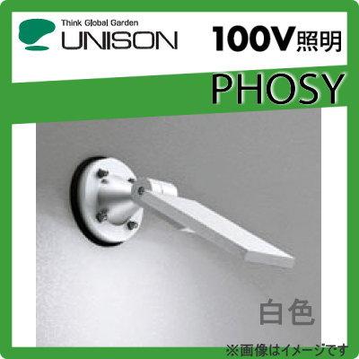 ユニソン(unison) SPエクステリア 屋外 照明 ライト 【PHOSY ポージィ スポットライト UNOG254203】 ポージィスポットライト 壁,天井取付型 白色