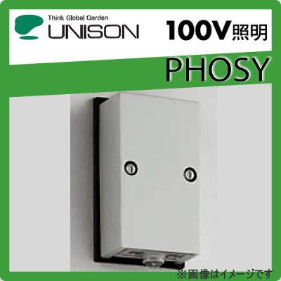 ユニソン(unison)エクステリア 屋外 照明 ライト 【PHOSY ポージィオプション UNOA076230 独立型人感センサ ON/OFF型 (タイマー付)】