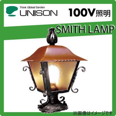 ユニソン(unison)エクステリア 屋外 照明 ライト 【SMITH LAMP スミスランプ トップ クワトロ 門柱取付け専用型】 アンティーク