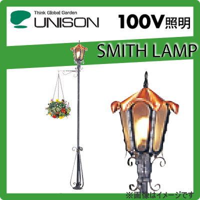 ユニソン(unison)エクステリア 屋外 照明 ライト 【SMITH LAMP ガーデンライト スミスランプ コート ゼクス】 明暗センサ内蔵 アンティーク※ハンギング用フックは別売です。