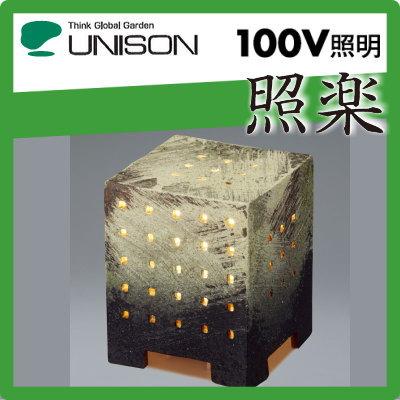 ユニソン(unison)エクステリア 屋外 照明 ライト和風 庭園灯 【照楽 てらく 照楽ライトS イガ】 陶器和風照明 行灯