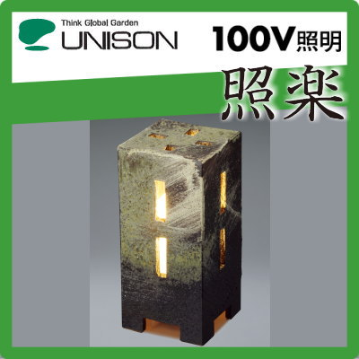 ユニソン(unison)エクステリア 屋外 照明 ライト和風 庭園灯 【照楽 てらく 照楽ライトM イガ】 陶器和風照明 行灯
