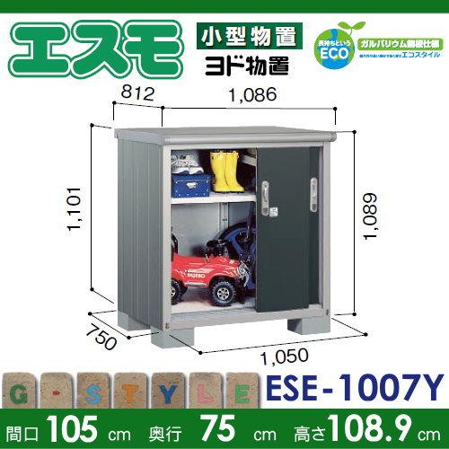 ・物置 収納 ヨドエスモ 【間口1050×奥行750×高さ1101mm 一般型 ESE-1007Y】 収納庫 屋外 小型物置 倉庫 送料無料
